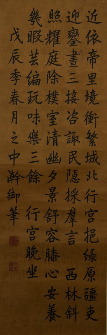 Antique Calligraphy on Scroll Signed and Sealed