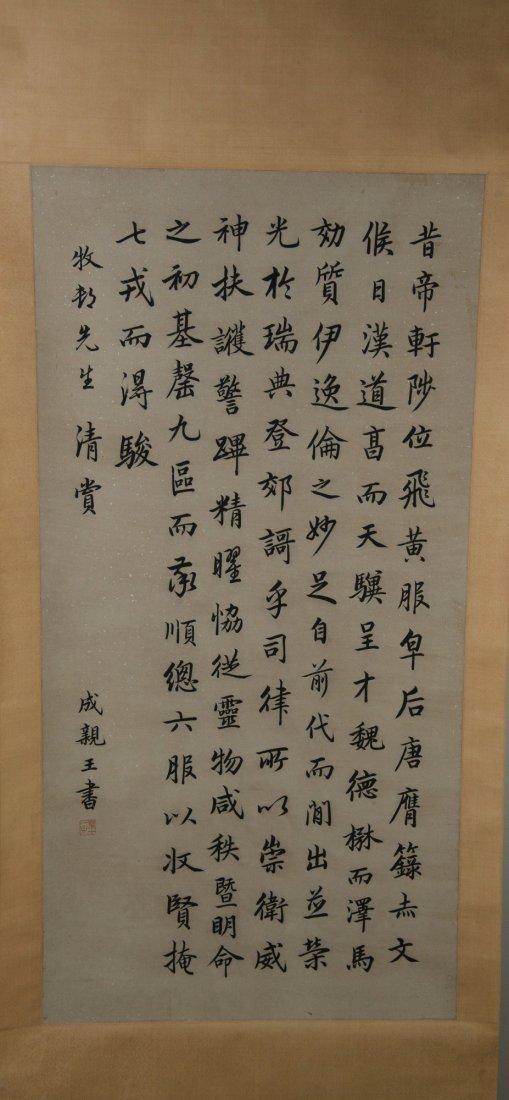Chinese Calligraphy Signed Huang Shi Yi Zi
