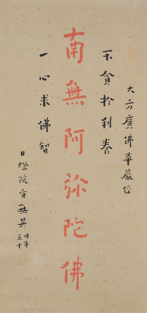 Chinese Buddhist Script on Paper with Gold Flecks