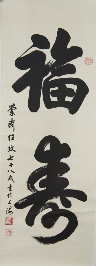 Chinese Calligraphy Happiness & Longevity Signed