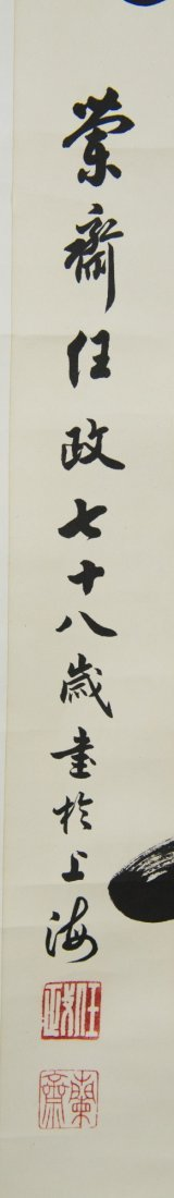 Chinese Calligraphy Happiness & Longevity Signed - 3