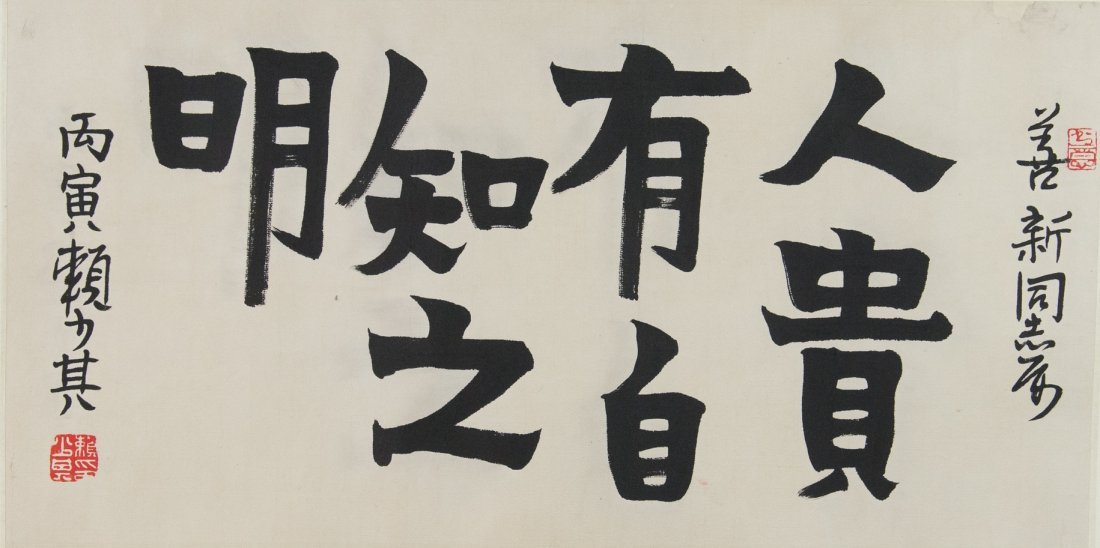 Chinese Calligraphy on Paper Signed Lai Shao Qi