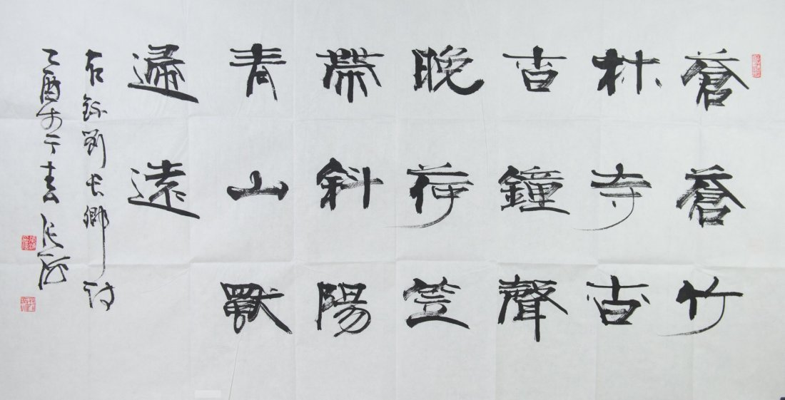 Chinese Calligraphy on Paper Signed and Sealed