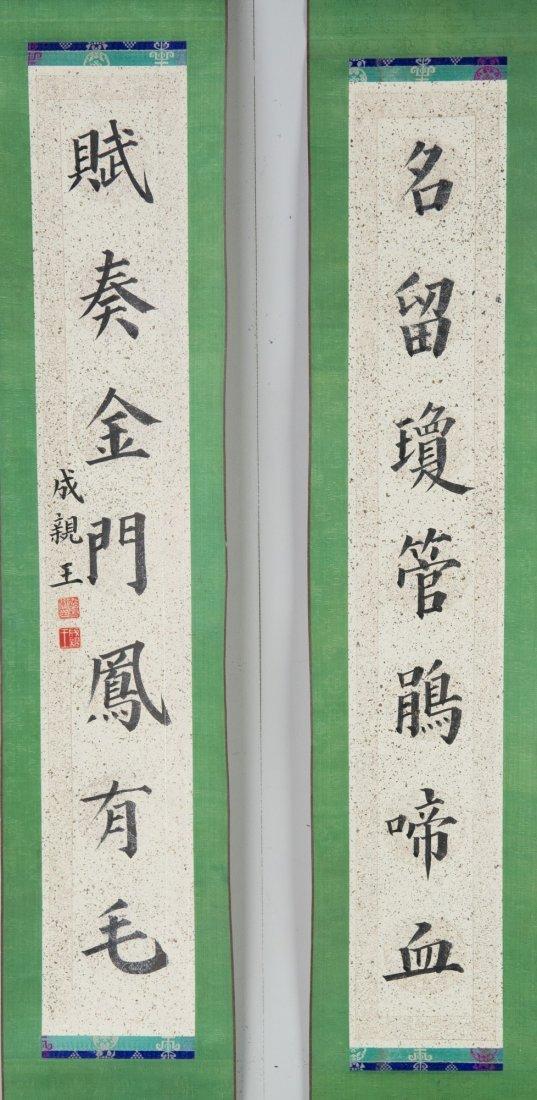 Chinese Calligraphy Pair Signed Cheng Qin Wang