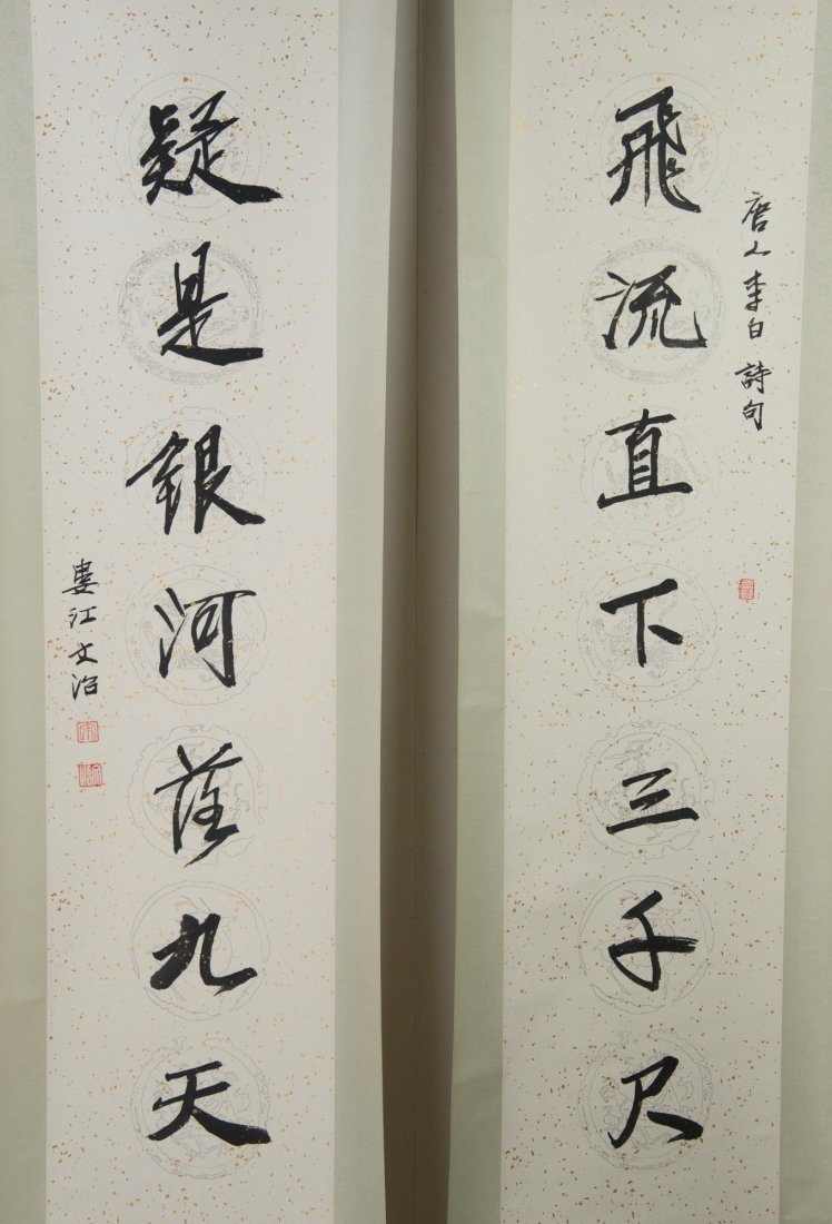 Pair of Chinese Calligraphy Signed Song Wen Zhi
