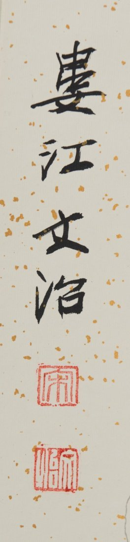 Pair of Chinese Calligraphy Signed Song Wen Zhi - 2