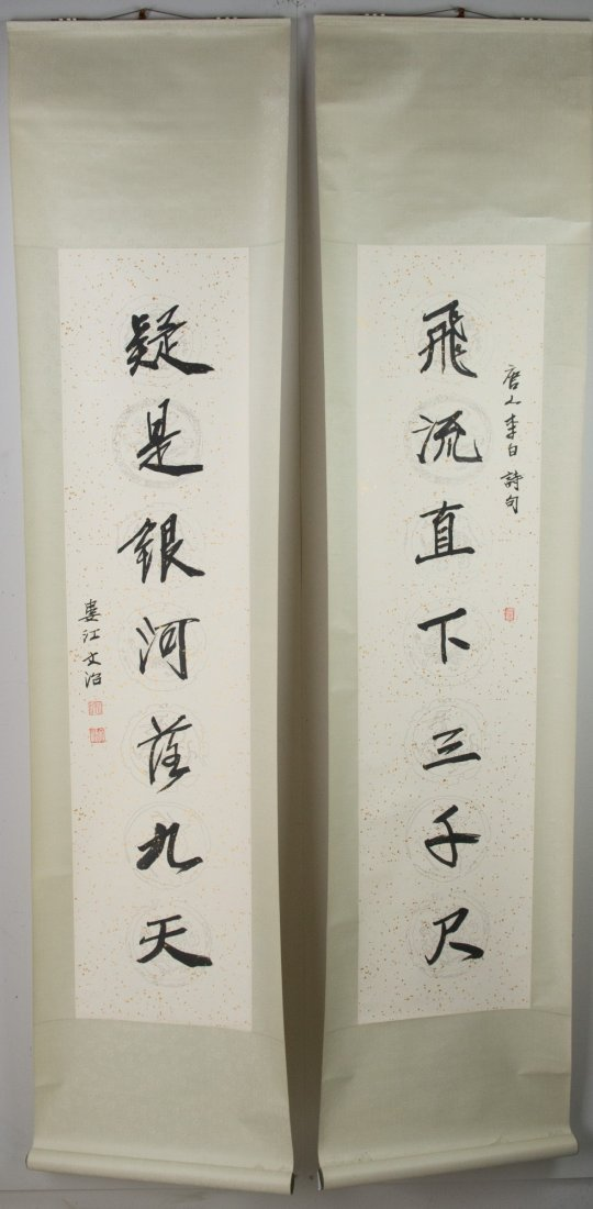 Pair of Chinese Calligraphy Signed Song Wen Zhi - 3