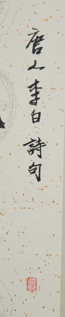 Pair of Chinese Calligraphy Signed Song Wen Zhi - 4