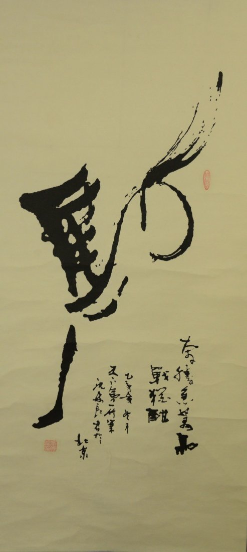 Chinese Calligraphy of Horse with Two Seals