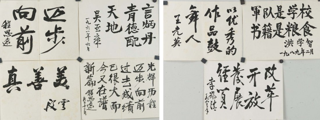 7 Pieces of Chinese Calligraphy By 7 Artists