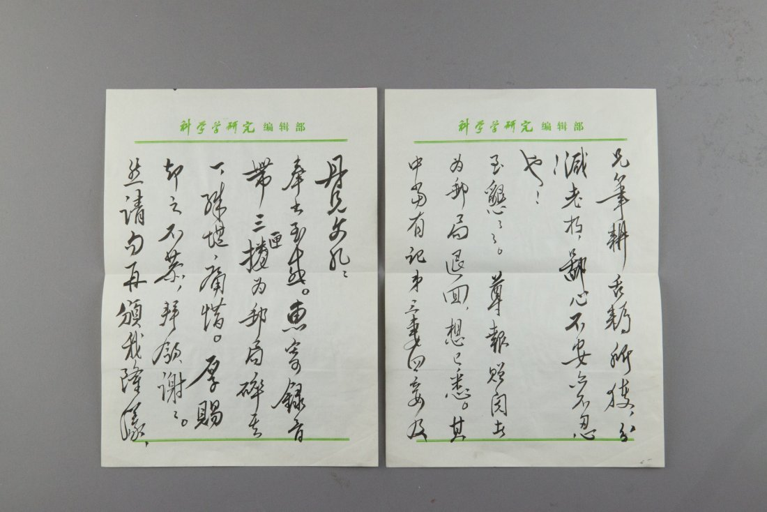 Chinese Calligraphy on Paper Signed Qian Zhong Shu