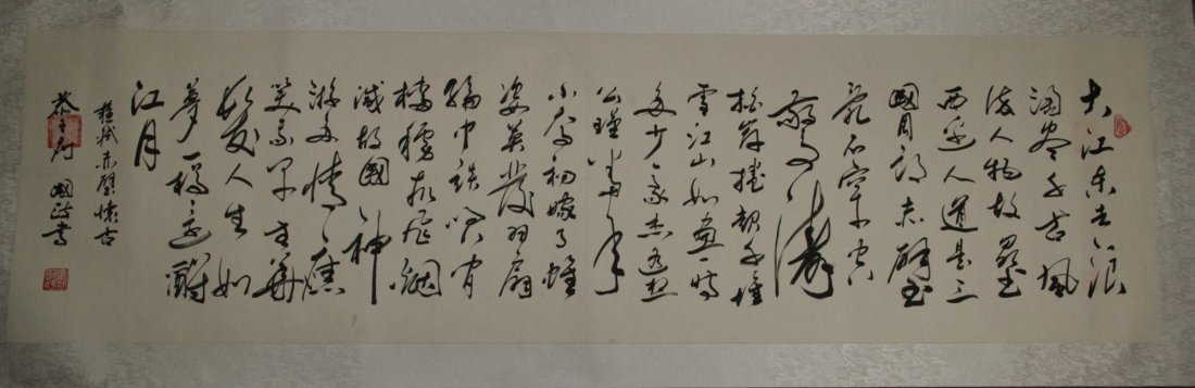 Chinese Calligraphy on Paper Signed Liu Guo Zheng