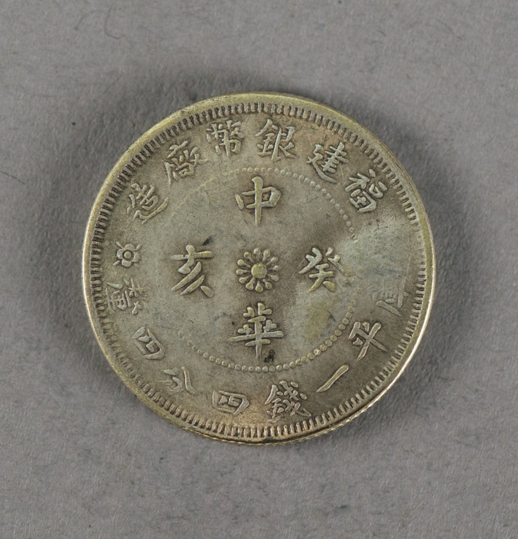 Chinese Republic Small Coin