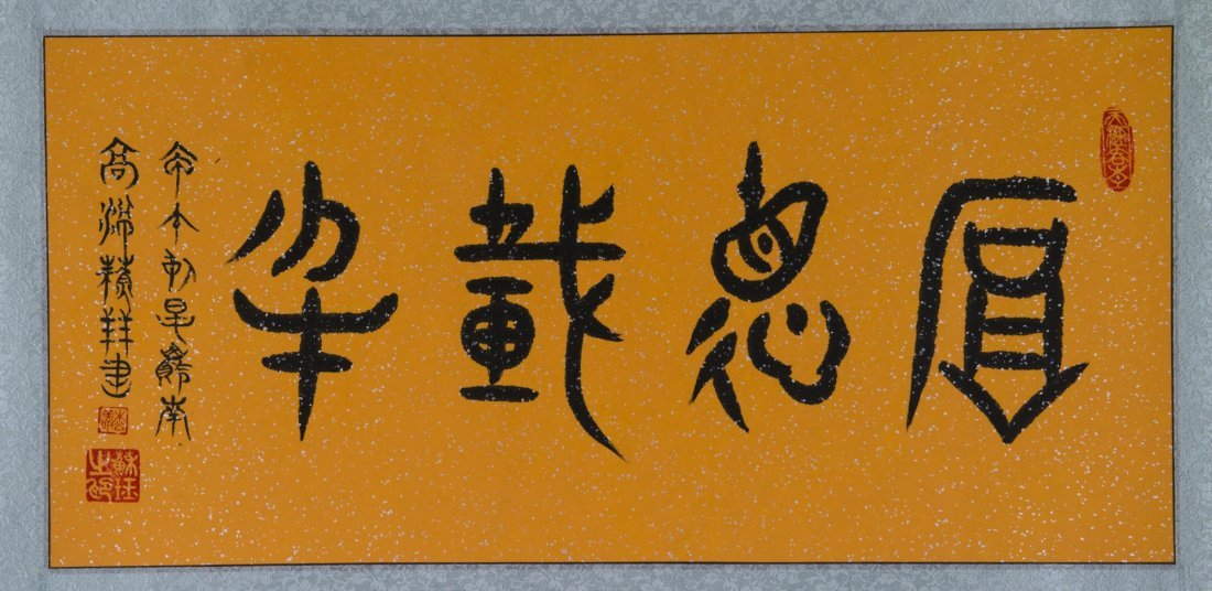 Chinese Calligraphy on Paper Su Jue 1949-