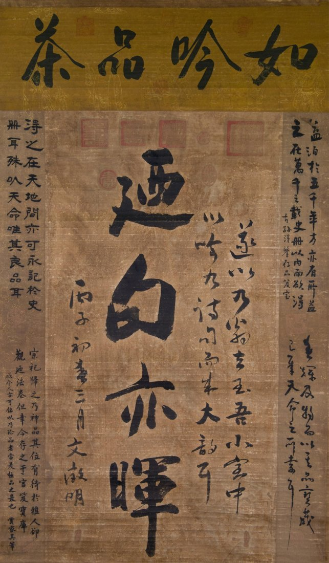 Chinese Calligraphy Litho Print Ming Sealed