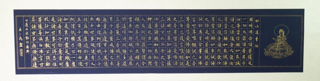 Chinese Blue Calligraphy w/ Guanyin Gilt Paper