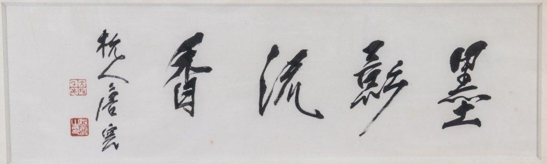 Chinese Calligraphy w/ Frame Tang Yun (1910-1993)