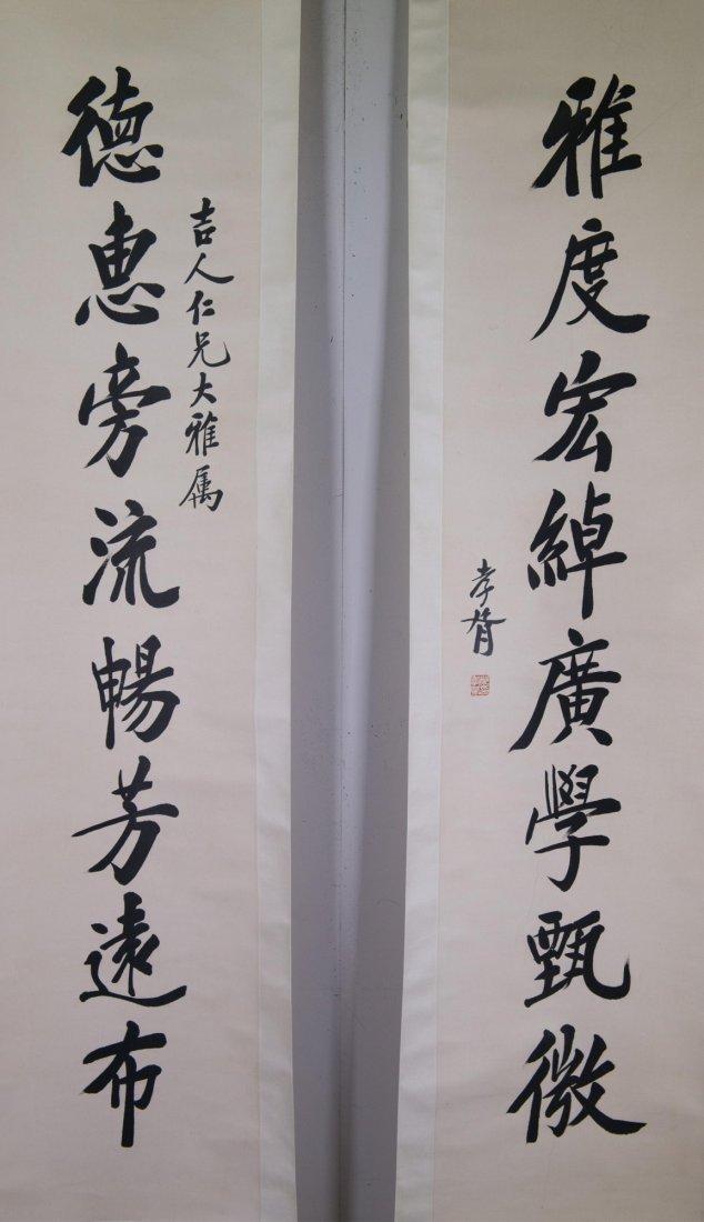 Chinese Couplet Scroll Zheng Xiaoxu (1860-1938)