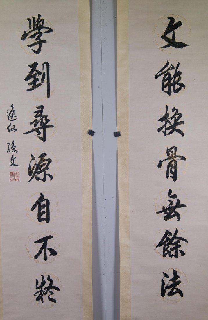 Chinese Calligraphy Couplets Sun We 1866-1925