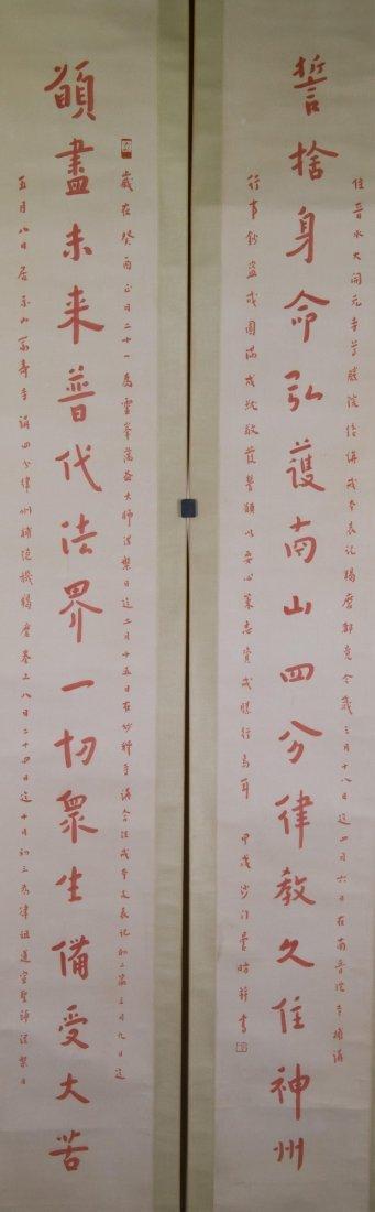 Calligraphy Couplet Scroll Hongyi (1880-1942)