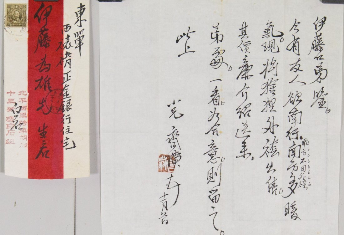 Chinese Letter to Ito by Qi Baishi (1864-1957)