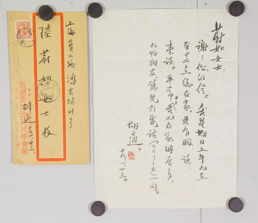 Chinese Letter to Lu Xinru by Hu Shi (1891-1962)