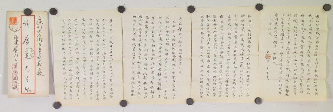 Letter to Xu Guangpin by Zhou Shuren (1881-1936)