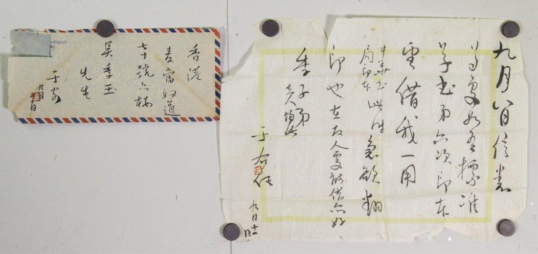 Chinese Letter to Wu Jiyu by Yu Youren (1879-1964)
