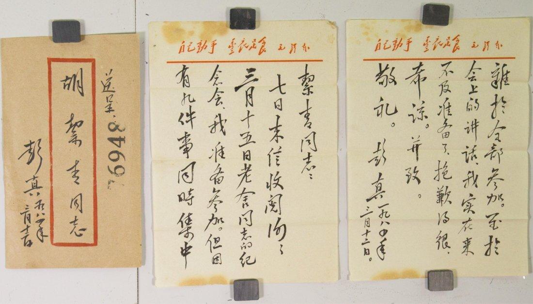 Letter to Hu Jieqin by Peng Zhen (1902-1997)