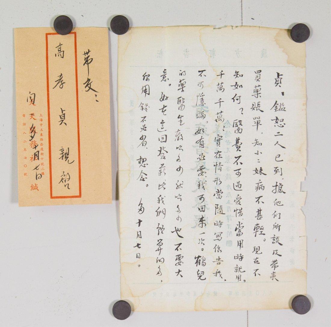 Letter to Gao Xiaozhen by Wen Yiduo (1899-1946)