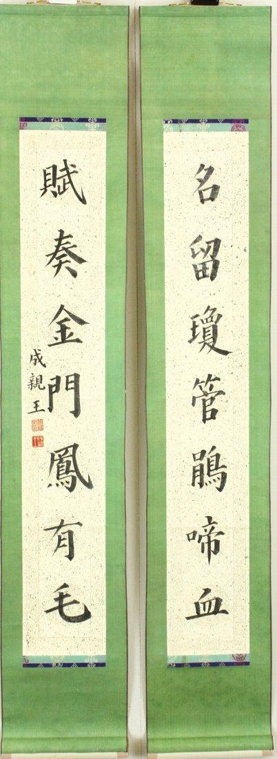 Calligraphy Paper Scroll Cheng Qinwang 1752-1823