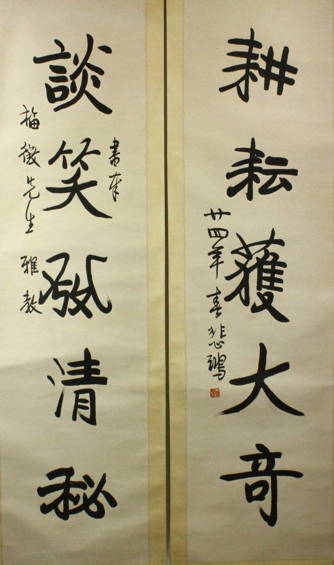Pair Calligraphy Paper Scroll Xu Beihong 1895-1953