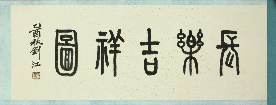 WC Hand Scroll Flower Bird Chen Dayu 1912-2001 - 3
