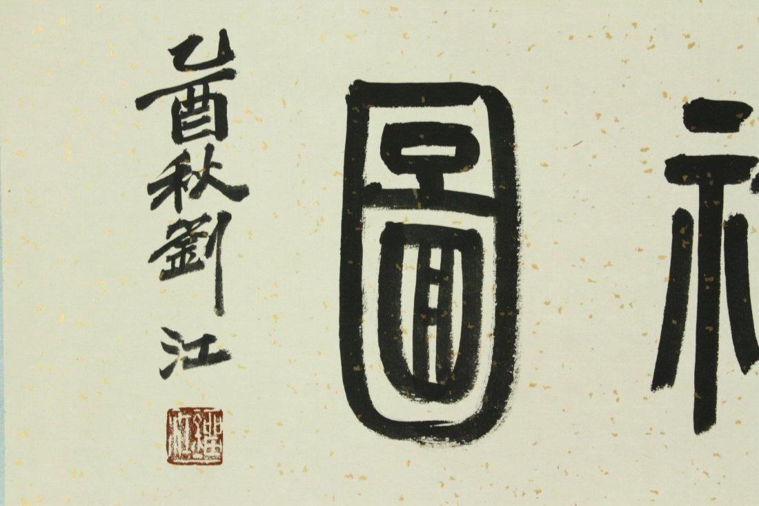 WC Hand Scroll Flower Bird Chen Dayu 1912-2001 - 4
