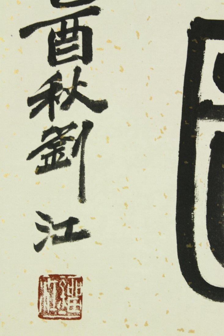 WC Hand Scroll Flower Bird Chen Dayu 1912-2001 - 5