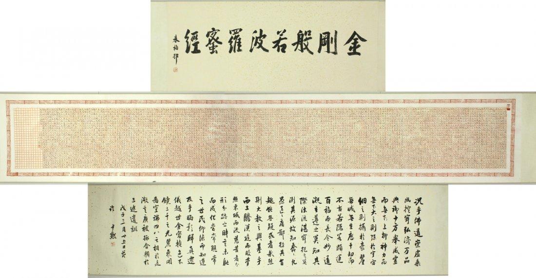 WC Paper Hand Scroll Arhats Hongyi 1880-1942