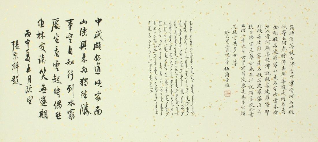 WC Paper Hand Scroll Figures Hongyi 1880-1942 - 10