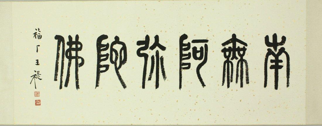 WC Paper Hand Scroll Figures Hongyi 1880-1942 - 2