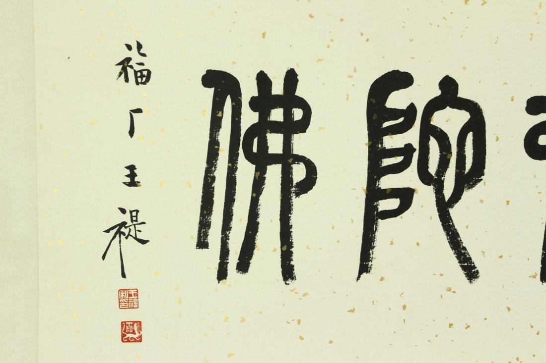 WC Paper Hand Scroll Figures Hongyi 1880-1942 - 3
