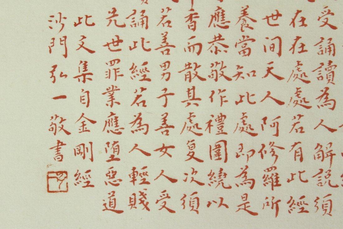 WC Paper Hand Scroll Figures Hongyi 1880-1942 - 9