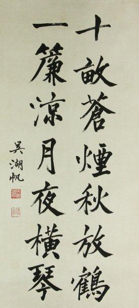 Chinese Calligraphy Scroll Wu Hufan 1894-1968