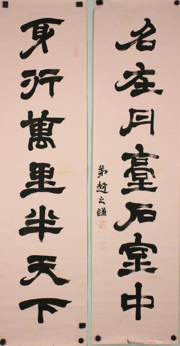 Pair Chinese Calligraphy Zhao Zhiqian 1829-1884