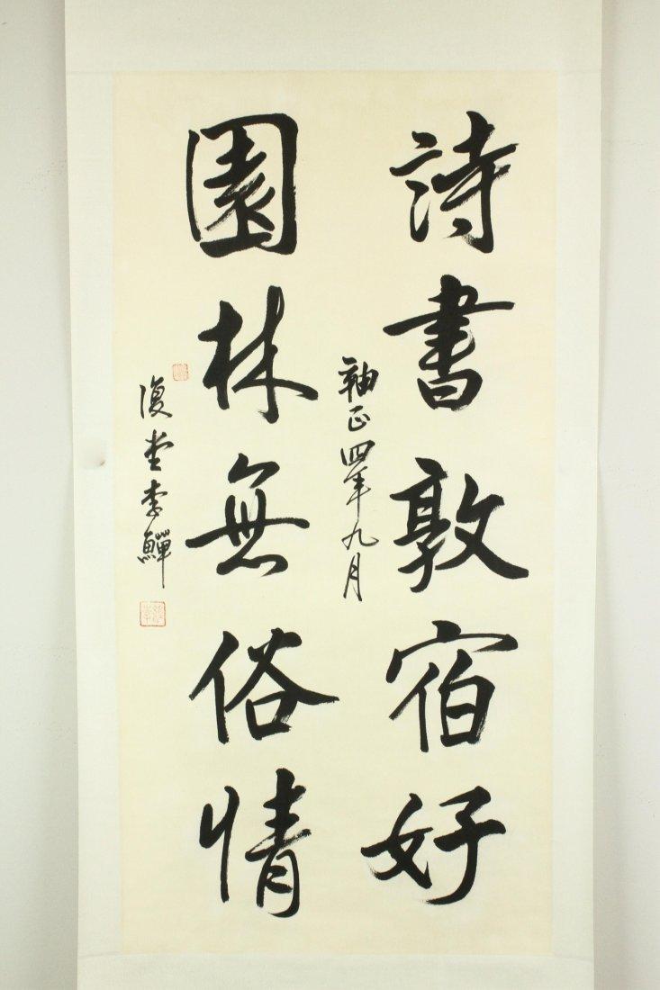 Calligraphy Scroll Li Shan 1686-1756