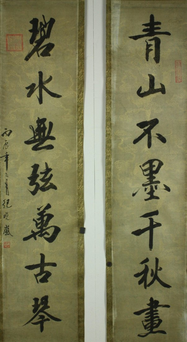 Chinese Calligraphy Litho Ji Xiaolan 1724-1805