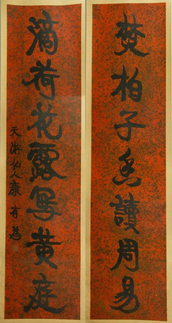 Calligraphy Couplet Kang Youwei 1858-1927