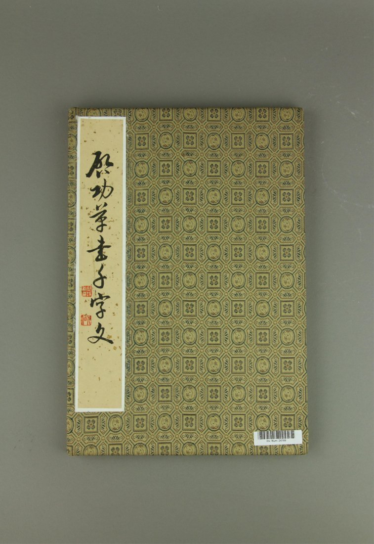Chinese Calligraphy Book Signed Qi Gong1912-2005