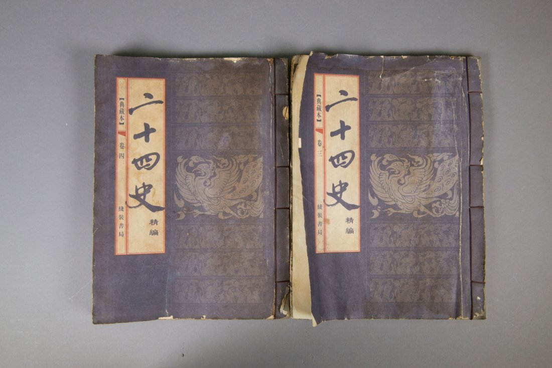 Two Chinese Old Books Twenty-Four Histories