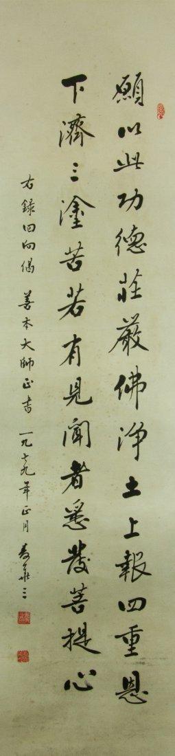 Mai Huasan 1907-1986 Ink on Paper