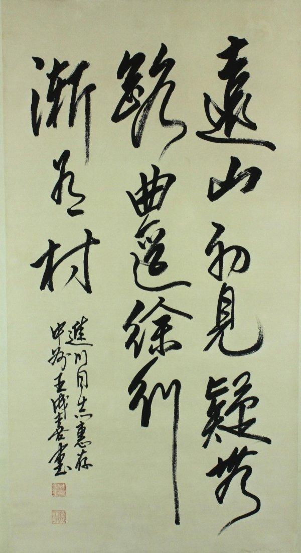 Wang Chengxi b.1940 Ink on Paper Scroll