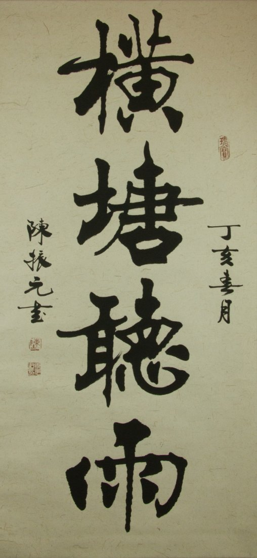 Chen Zhenyuan b.1944 Ink on Paper Scroll